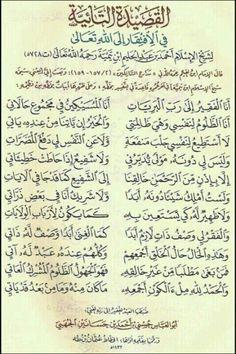 أنا الفقيرُ! Beautiful Arabic Words, Islamic Love Quotes, Islamic Inspirational Quotes, Religious Quotes, Arabic Quotes, Khalid, Muslim Religion, Poet Quotes, Arabic Poetry