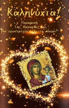 Greek Beauty, Loving U, Good Night, Religion, Spirituality, Messages, Holiday, Poster, Saints