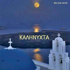 Greek Language, Good Morning Good Night, Say Hello, Sweet Dreams, Inspire Quotes, Wallpapers, Hair, Life, Beauty