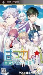 HatsuKare * Renai Debut Sengen! (2013)