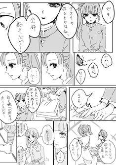 Nier Automata, Yuri, Twitter, Manga, Anime, Joker, Snow, Manga Anime, Manga Comics