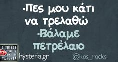 Sarcastic Quotes, Funny Quotes, Free Therapy, Bright Side Of Life, Funny Statuses, Word 2, Greek Quotes, Greeks, Just Kidding