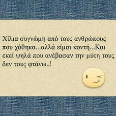 Greek Quotes, Minions, Truths, Thoughts, Humor, Funny, Ideas, The Minions, Humour