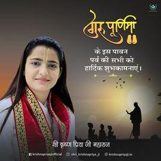 गुरु पुर्णिमा के इस पावन पर्व पर आप सभी को हार्दिक सुभकामनाएँ - मंगल कामनाएं। Favorite Person, My Favorite Things, Guru Purnima, Motivational Thoughts