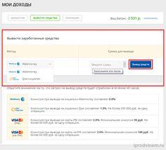 Здравствуйте! Уважаемые читатели блога Iprodvinem.ru. Не так давно я уже писал про сервис 5bucks, в этой статье я хочу рассказать, как с него вывести деньги. Протестировав данный сервис, решил показать вам, как вывести от туда свои заработанные деньги. На самом деле первый �