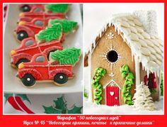 Приветствую всех!Сегодня у нас очень вкусная и очень красочная тема - рождественские пряники, печенье и домики! Их можно подарить, повесить на елку, подарить деткам и украсить праздничный стол, а витражными пряниками - даже окна. Очень интересно и полезно - готовить всю эту вкусноту...