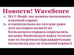 WaveScore как с заработанных на бесплатном сервисе оплатить платный и вы...