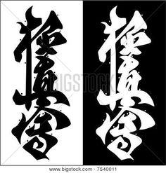 Arts Symbol Hieroglyph Kanji Kyokushinkai Oyama Karate Style Japan