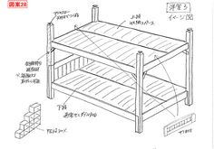 よくあるご質問とご要望 ひのきロフトベッド・ミドルベッド[ヒノキ・ワークス] Bed Measurements, Room Interior, Interior Design, Raised Beds, Furnitures, Furniture Design, Loft, Sweet, Nest Design