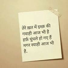 Andaz Apna Apna, Unrequited Love, Heart Touching Shayari, Beautiful Lines, Hindi Quotes, Puns, Texts, Poetry, Cards Against Humanity