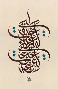 """Should you be out of my sight, never to my heart."" Abu-l-'Atahiya. Calligraphy by Wissam Shawkat Persian Calligraphy, Arabic Calligraphy Art, Arabic Art, Caligraphy, Arabic Alphabet, Art Arabe, Penmanship, Pattern Art, Photos"