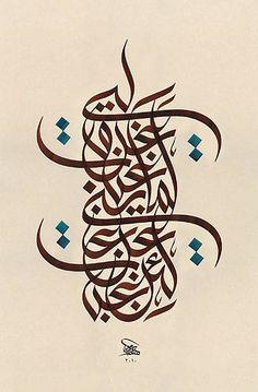 لئن غبت عن عيني لما غبت عن قلبي - ابو العتاهية Should you be out of my sight, never to my heart. - Abu-l-'Atahiya Calligraphy by Wissam Shawkat