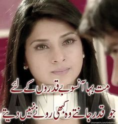 Poetry Love And Romantic Poetry Shayari Pictures In Urdu For