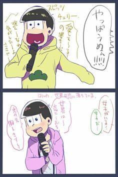 カラオケ十四松トド松ver
