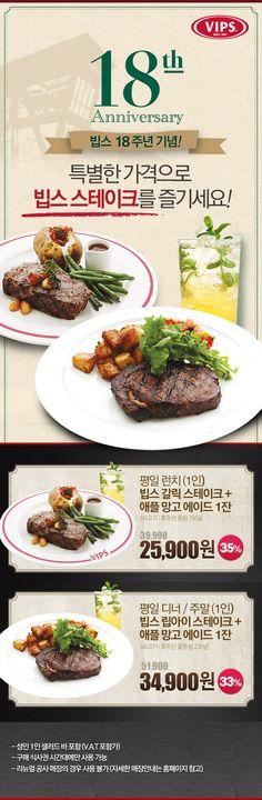 [전국] VIPS 18주년 기념 스테이크 2종 할인! - 티몬 :: 비교할수록 쇼핑은 티몬!