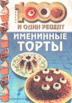 Именинные торты 1999 by mayl4ik - issuu