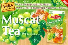 Lipton in JAPAN
