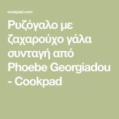 Ρυζόγαλο με ζαχαρούχο γάλα συνταγή από Phoebe Georgiadou - Cookpad Math, Food, Mathematics, Essen, Math Resources, Yemek, Meals