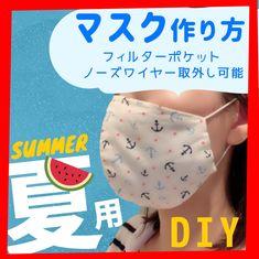 見た目何の変哲もないひー立体マスク (夏バージョン)を作りました周りの装飾でごまかしと、と、と、、、、特徴があるはずうーん特徴・ノーズワイヤー取り出し可能・… Summer Diy, Sewing, Dressmaking, Sew, Stitching, Full Sew In, Costura