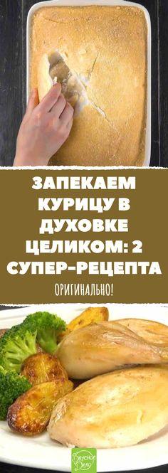 Белки и 1.5 кг соли - вот секрет для идеальной курочки в духовке. Запекаем курицу в духовке целиком: 2 классных супер-рецепта для идеального результата. #рецепт #курица #готовимдома #оригинально #просто #кулинария Saveur, Baked Potato, Healthy Recipes, Healthy Foods, Food And Drink, Meals, Cooking, Ethnic Recipes, Kitchen
