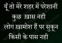 beautifull shayari mere shehar me Hindi Quotes On Life, Status Quotes, Spiritual Quotes, Life Quotes, Good Thoughts Images, Thoughts In Hindi, Ghalib Poetry, Silence Quotes, Hindi Words