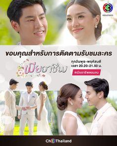 """229 Suka, 2 Komentar - Ch3Thailand (@ch3thailand) di Instagram: """"ในที่สุด ดิศ และ ดาว ก็ได้ลงเอยกันสักที‼ ดีใจมากกกกกกกก 😍 ขอบคุณแฟนๆ ละครทุกท่าน…"""" Perfect Wife, 21st, Movie Posters, Movies, Perfect Woman, Films, Film Poster, Cinema, Movie"""