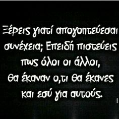 That is sooooo me. Funny Greek Quotes, Greek Memes, Funny Quotes, Unique Quotes, Clever Quotes, Inspirational Quotes, Words Quotes, Life Quotes, Sayings