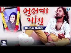 Bhulva Mangu   Bechar Thakor New Song   ભુલવા માંગુ   Gujarati Sad Song   Full HD Video - YouTube Female Songs, New Whatsapp Video Download, Full Hd Video, Saddest Songs, News Songs, Youtube, Youtubers, Youtube Movies