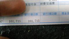 【画像あり】ワイの手取り10万円WWWW