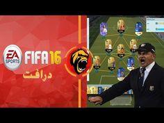 درافت بقيادة المدرب ابو كاب | FIFA 16 FUT DRAFT