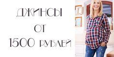 Джинсы для беременных от 1500 руб