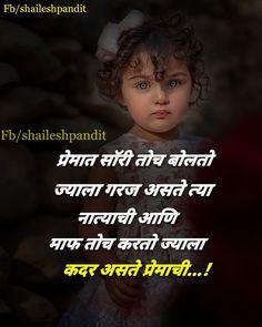 Status Beautiful Love Quotes, Sad Love Quotes, True Quotes, Motivational Quotes, Funny Quotes, True Love Couples, Marathi Love Quotes, Marathi Status, Meant To Be Quotes