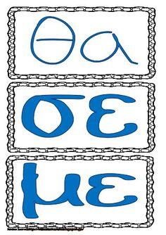 το μονοπάτι των λέξεων Greek Language, Elementary Schools, Projects To Try, Activities, Learning, School, Greek, Primary School, Studying