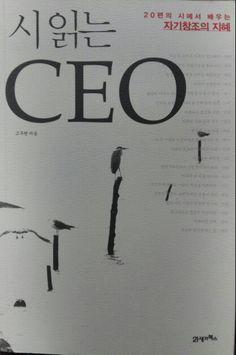 15.7.3 시 읽는 CEO 고두현
