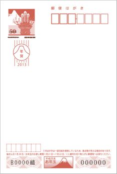 Japanese New Year's Card | Living Language