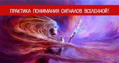 Эзотерика, самопознание, путь к себе, духовные практики, духовное развитие                                        http://www.esotericblog.ru/2017/03/blog-post_377.html