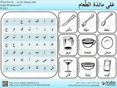 Http://www.facebook.com/ArabicWorksheets
