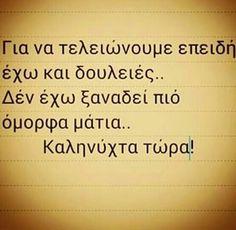 Και καληνύχτα... ;)