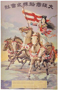 大阪商船騎馬美人ポスター