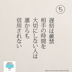 遅刻は厳禁 | 女性のホンネ川柳 オフィシャルブログ「キミのままでいい」Powered by Ameba