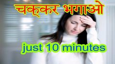 Dizziness Treatment In Hindi And Urdu|Chakkar Aane ka Upchar In Hindi An...