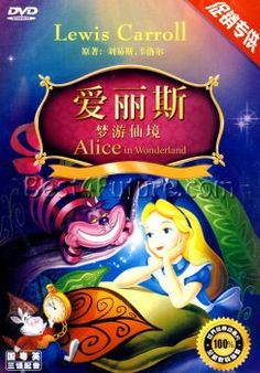 Trilingual DVD: Alice in Wonderland (Mandarin/Cantonese/English) | Best4Future.com