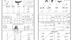 Umeed Preschool Program Worksheets For Playgroup, Worksheet For Nursery Class, Grade 5 Math Worksheets, Alphabet Writing Worksheets, Printable Preschool Worksheets, Free Kindergarten Worksheets, Nursery Worksheets, Grammar Worksheets, Free Preschool
