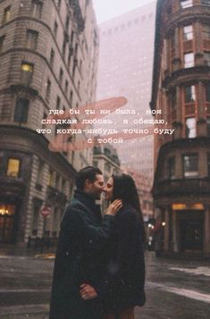 Russian Love, Wish Board, Russian Quotes, Sad Words, I Luv U, Love Poems, Mood Quotes, In My Feelings, Falling In Love