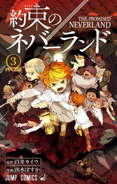 The Promised Neverland #3 - Vol. 3 (Issue)