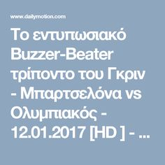 Το εντυπωσιακό Buzzer-Beater τρίποντο του Γκριν - Μπαρτσελόνα vs Ολυμπιακός - 12.01.2017 [HD ] - Video Dailymotion Fans, Corner