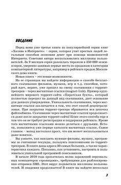 Халява в интернете 3 by василий калгушкин - issuu