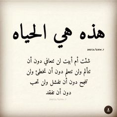 Wisdom Quotes, Words Quotes, Life Quotes, Sayings, Beautiful Quran Quotes, Beautiful Arabic Words, Beautiful Morning Messages, Love Messages, Love Quotes Wallpaper