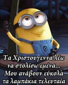 Greek Quotes, Wise Quotes, Stupid Funny Memes, Hilarious, Funny Greek, Minions Quotes, Really Funny, Just In Case, Laughter