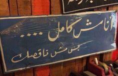 words of wisdom quotes Arabic Memes, Arabic Funny, Funny Arabic Quotes, Funny Quotes, Mood Quotes, Life Quotes, Wisdom Quotes, Quotations, Qoutes